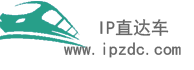 IP直达车 百万IP一站直达